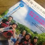 JR東日本のパンフレットで「御岳渓谷リバーアクティビティーの魅力」が特集されています。