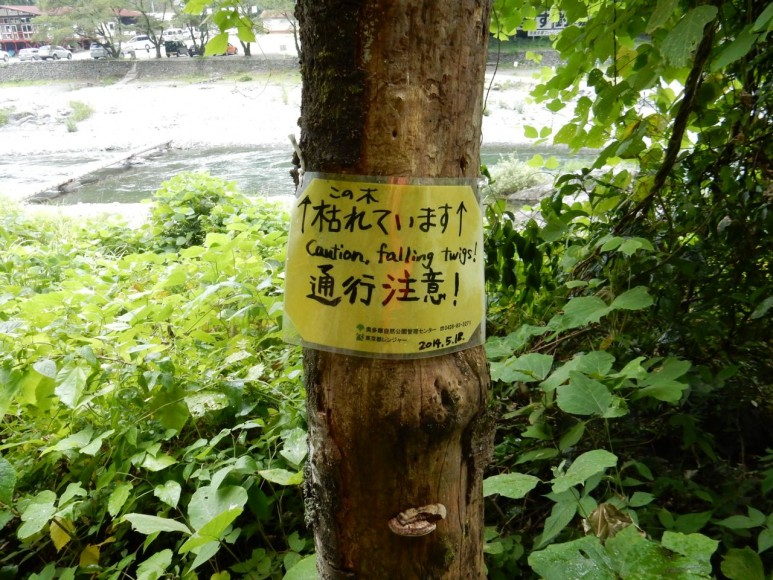 東京都レンジャーの注意書き